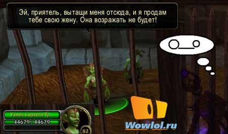 Гоблинша как жена)