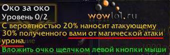 Русский перевод таланта паладина