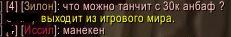 уровень танка