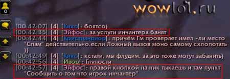 Репорт за энчант!Ъ