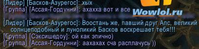 А как ресают Вас?))