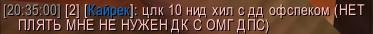 ДК с ОМГ ДПСом