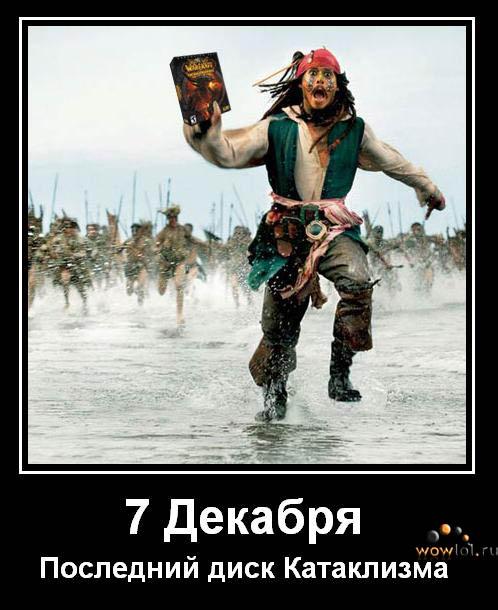 7 Декабря