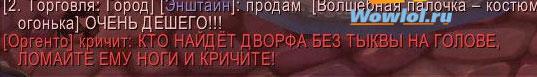 Тыквовин