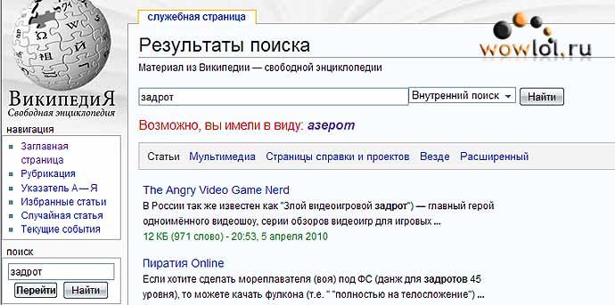 Википедия знает ВСЕ!