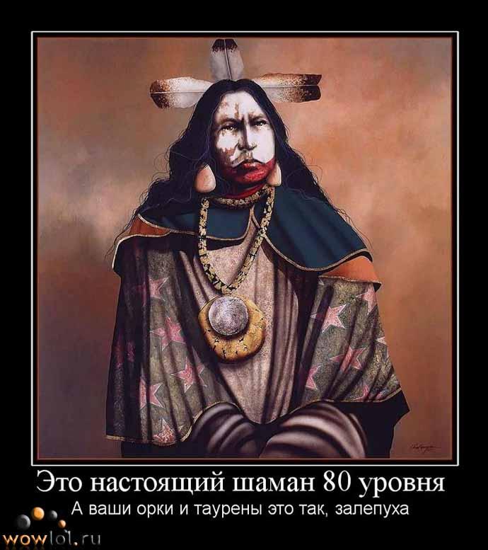Тру-шаман