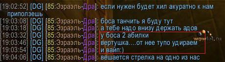 тактика на боса))