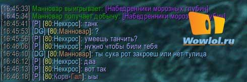 Это я называю - TAUNT!  Неккрос - РФ