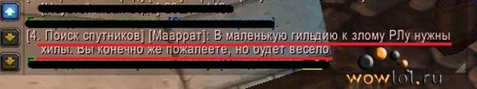 Злой РЛ