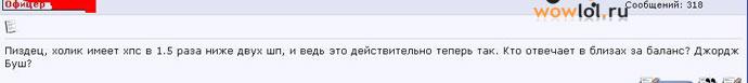 Впечатления после установки патча 13.10.10