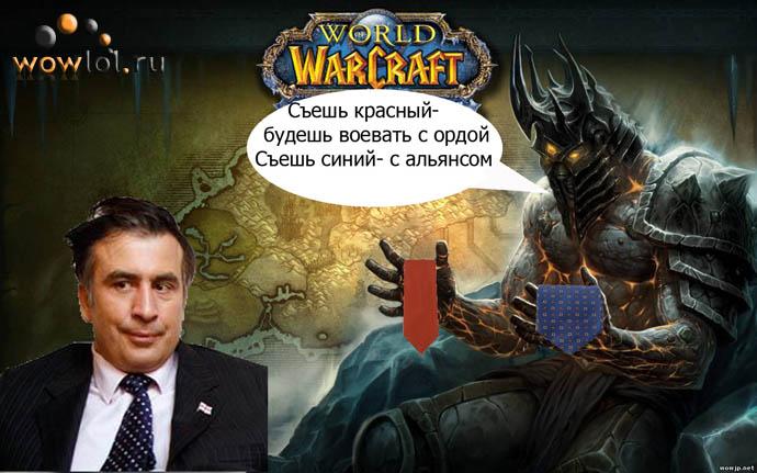 Саакашвили+ Болвар + галстуки