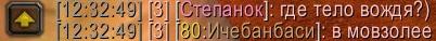Альянс убил Трала