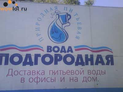 Чистая вода прямиком из Подгорода