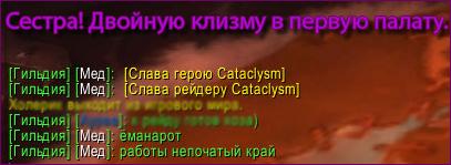 Клизмой ВоВу не излечишь. .