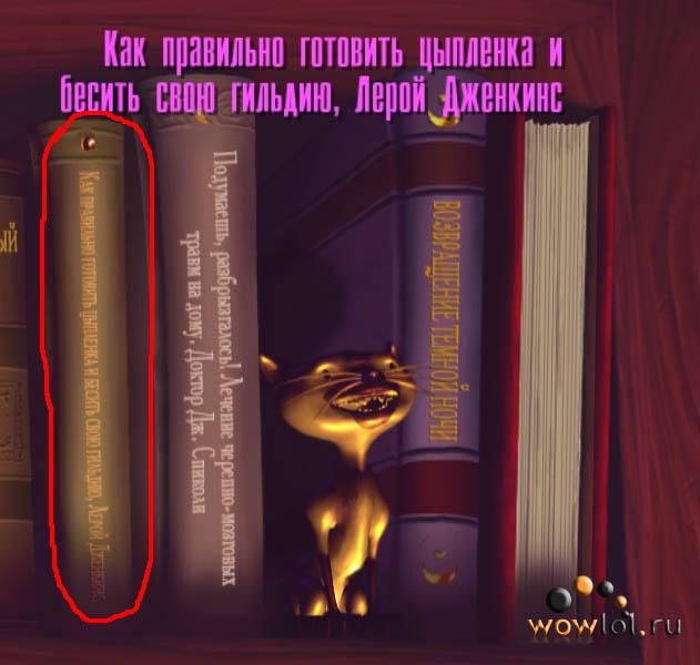 ВоВ+вампиры)