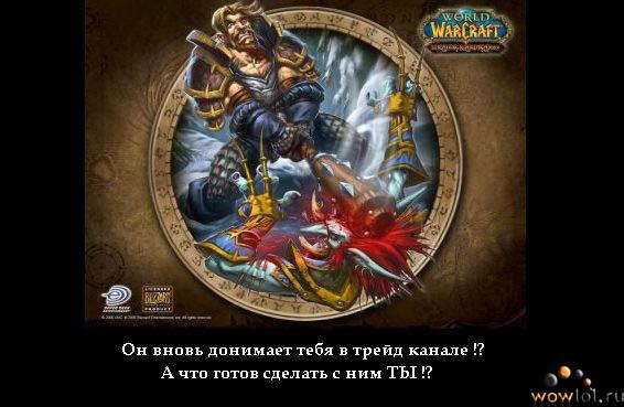 http://wowlol.ru/img1/837b239b.jpg