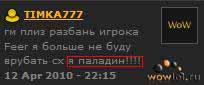 Суровые будни Читеров-Паладинов на пиратке!
