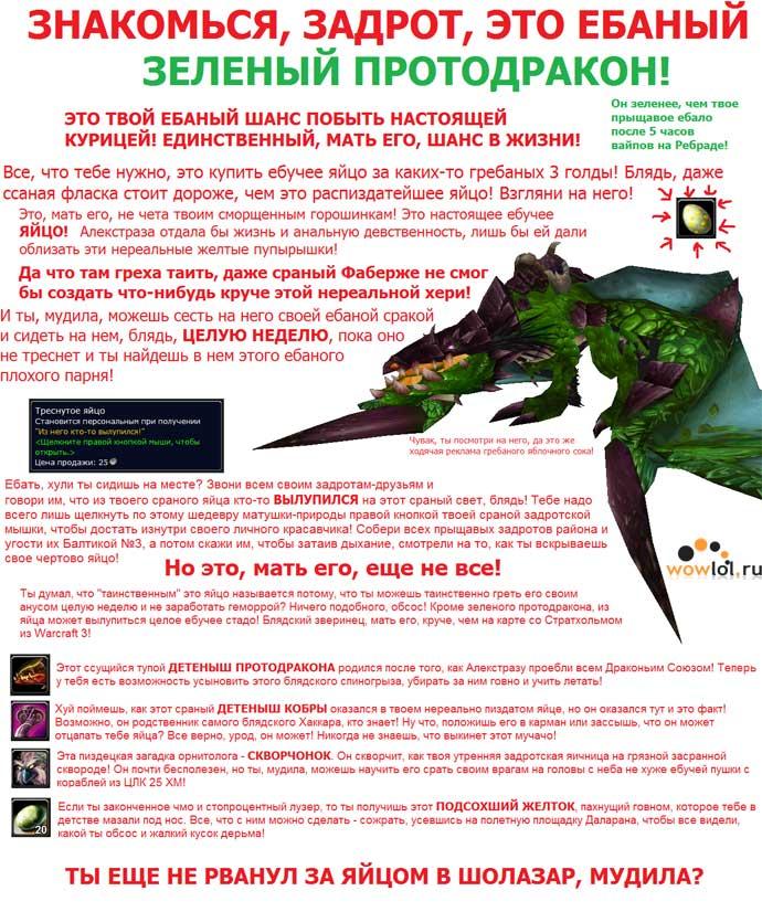 Реклама Зеленого Протодракона