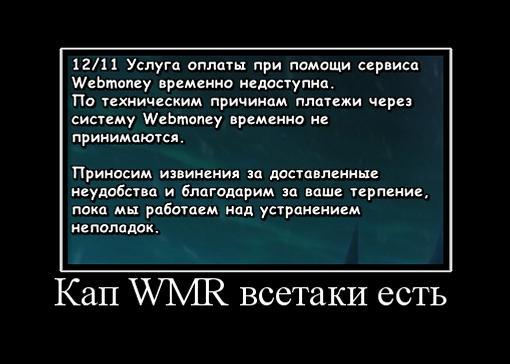 Кап WMR
