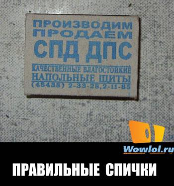 Вот такие спички продаются у нас в магазине)