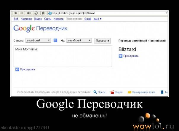 Google транслейт