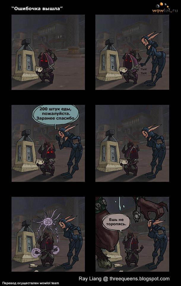 Ошибочка вышла. Комикс старый, перевод сделан только сейчас (до этого вечно забывал про него, спасибо, что напомнили)