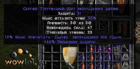 Паладинский щит в Диабло 2.