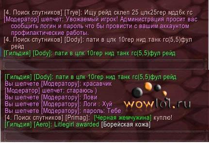 Мошенник)