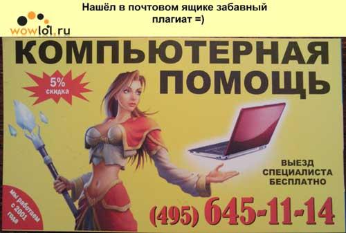 Плагиат от компьютерной фирмы