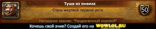 Коровко-ачив