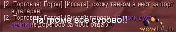 Танки Грома просят портал