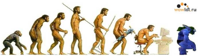 Эволюция wow