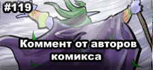 комикс Teh Gladiators на русском 119 выпуск