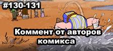 комикс Teh Gladiators на русском 130 выпуск