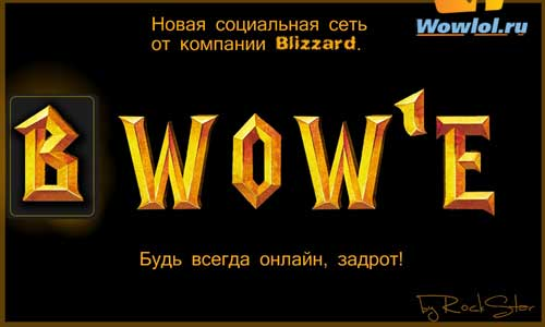 социальная сеть wow