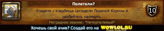 Достижение в world of warcraft
