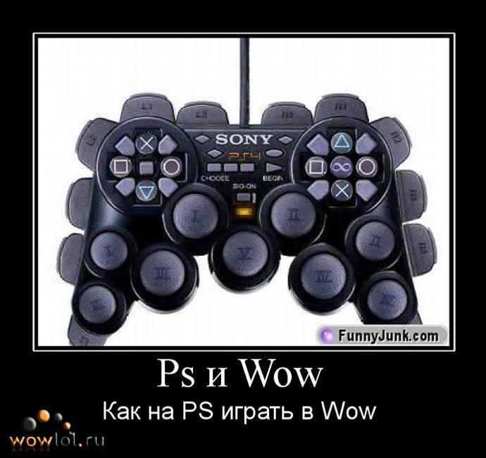 PS4 в ВоВ