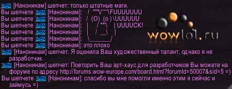 Angry Face для ГМа