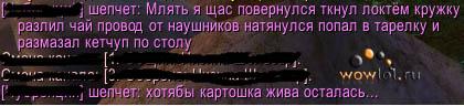 Суровые игроки Грома