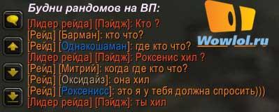 Суровые рейды на ПБ.