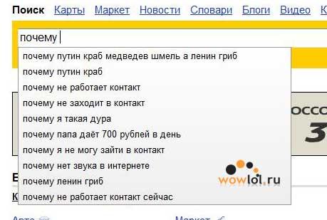Путин краб: wow