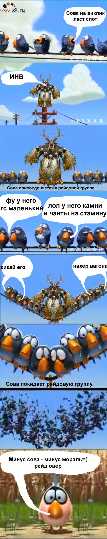 минус сова - минус мораль