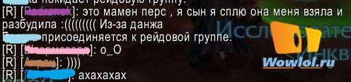Груул - варлок перл)