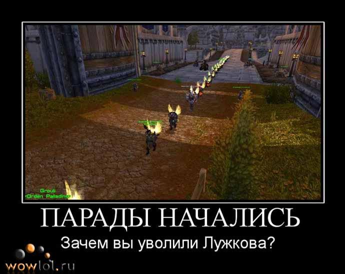 http://wowlol.ru/img1/bd35b833.jpg