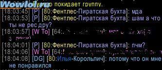 Суровые хилы в рандом героиках. .