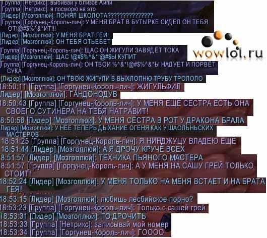 жгут черти)