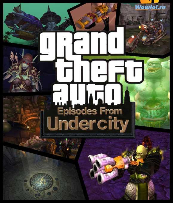 Undercity в стиле GTA
