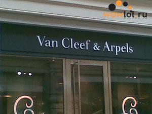 Ван клиф. Он открыл сеть магазинов