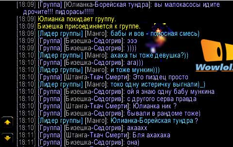 Девушки и world of warcraft