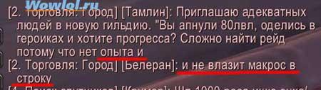 Макрос не влез)